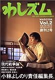 わしズム―漫画と思想。日本を束ねる知的娯楽本。 (Vol.2)