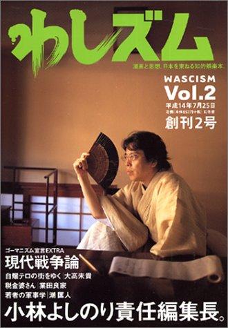 わしズム―漫画と思想。日本を束ねる知的娯楽本。 (Vol.2)の詳細を見る
