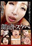 顔面ドスケベ 美和子のアヘ顔でブッコいて 山本美和子 [DVD]