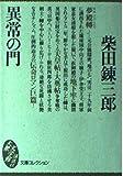 異常の門 (大衆文学館―文庫コレクション)