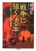 「戦争」に強くなる本―入門・アジア太平洋戦争 (ちくま文庫)