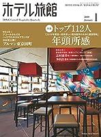 月刊ホテル旅館 2019年 01 月号 [雑誌]