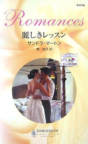 麗しきレッスン―ラミレス家の花嫁〈3〉 (ハーレクイン・ロマンス)の詳細を見る