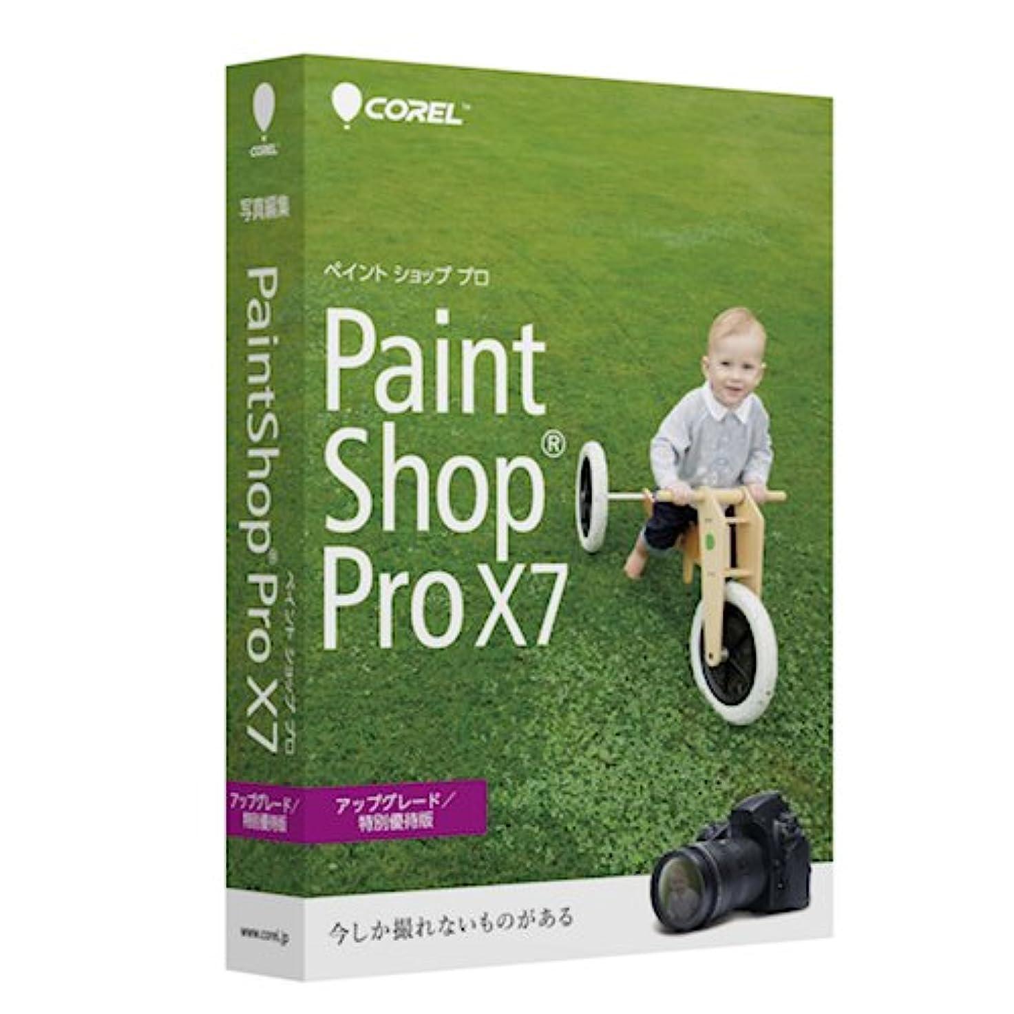 天引用バスCorel PaintShop Pro X7 アップグレード/特別優待版