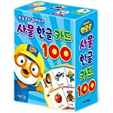 Study of the study word of Pororo things Hangul card 100 sheets Hangul education Korean study children Hangul article (overseas direct delivery goods) [並行輸入品]