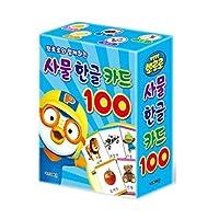 Pororo 物事ハングルカード100枚 ハングル教育 韓国語の勉強 子供ハングル 記事の勉強 単語の勉強 (海外直送品)