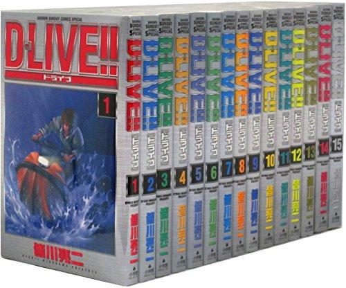 D-LIVE!! コミック 全15巻完結(少年サンデーコミックススペシャル) [マーケットプレイス コミックセット]の詳細を見る