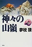 神々の山嶺(いただき) / 夢枕 獏 のシリーズ情報を見る