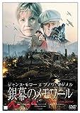 銀幕のメモワール[DVD]