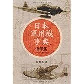 日本軍用機事典1910~1945 海軍篇