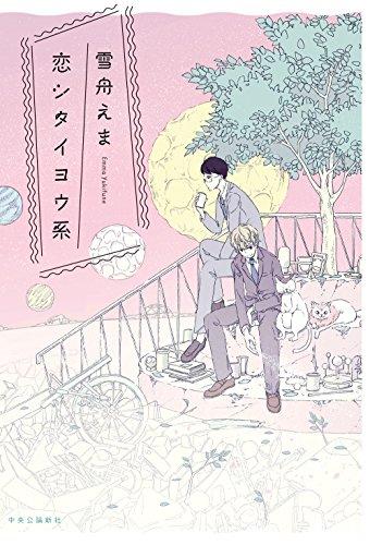 恋シタイヨウ系の詳細を見る
