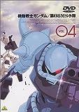 新機動戦士ガンダム 第08MS小隊 VOL.4[DVD]