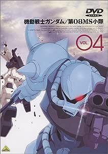 機動戦士ガンダム 第08MS小隊 Vol.04 [DVD]