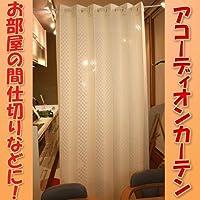 アコーディオンカーテン キューブ 幅140cm×丈220cm アイボリー 1枚入