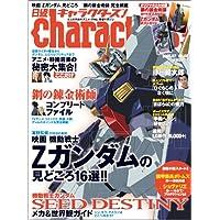 日経 characters ! (キャラクターズ) 2005年 07月号