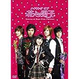 メイキング オブ 花より男子~Boys Over Flowers [DVD]