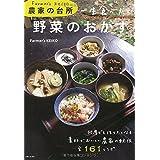 Farmer's KEIKO 農家の台所 一生食べたい野菜のおかず (生活シリーズ)
