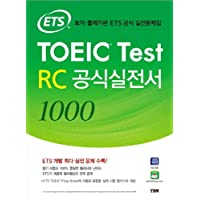 ETS TOEIC Test RC 公式実践書1000(教材+解説集)