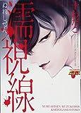 濡視線 (ウォー! コミックス ピアスシリーズ)