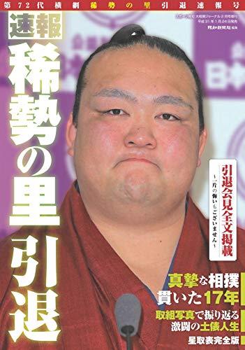 スポーツ報知大相撲ジャーナル2019年2月号増刊 速報 稀勢の里引退