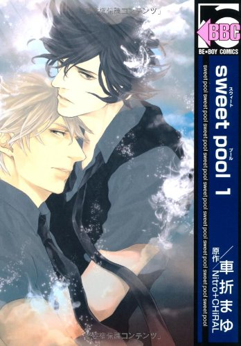 sweet pool 1 (ビーボーイコミックス)の詳細を見る