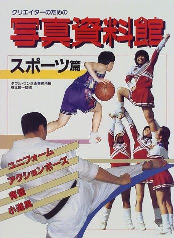 写真資料館 スポーツ篇
