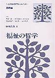 福祉の哲学 (社会福祉専門職ライブラリー 基礎編)