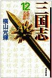 三国志 12 (潮漫画文庫) 画像