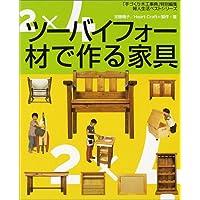 ツーバイフォー材で作る家具 (婦人生活ベストシリーズ)