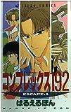 コンプレックス192 第1巻 (あすかコミックス)