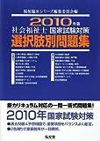 社会福祉士国家試験対策選択肢別問題集〈2010年版〉