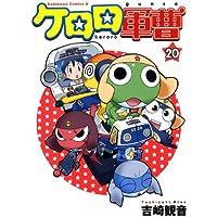 ケロロ軍曹(20) (角川コミックス・エース)