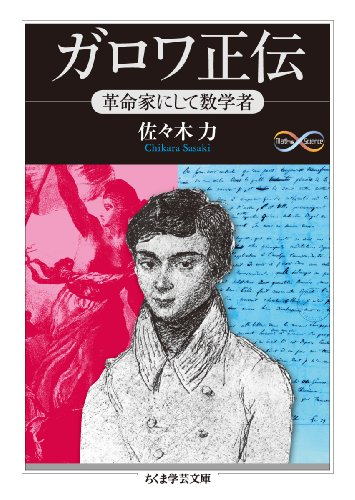 ガロワ正伝: 革命家にして数学者 (ちくま学芸文庫)