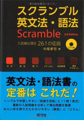 スクランブル英文法・語法 第3版 (大学受験スクランブル英文法・語法)