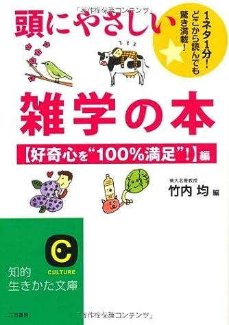 頭にやさしい雑学の本 (知的生きかた文庫)