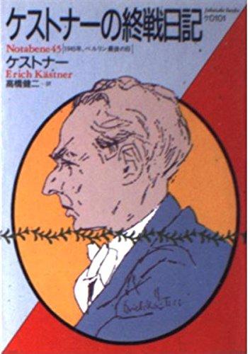ケストナーの終戦日記―1945年、ベルリン最後の日 / エーリヒ・ケストナー
