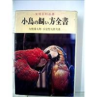 小鳥の飼い方全書 (1962年) (実用百科選書)