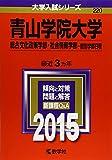 青山学院大学(総合文化政策学部・社会情報学部-個別学部日程) (2015年版大学入試シリーズ)