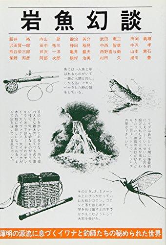 岩魚幻談の詳細を見る