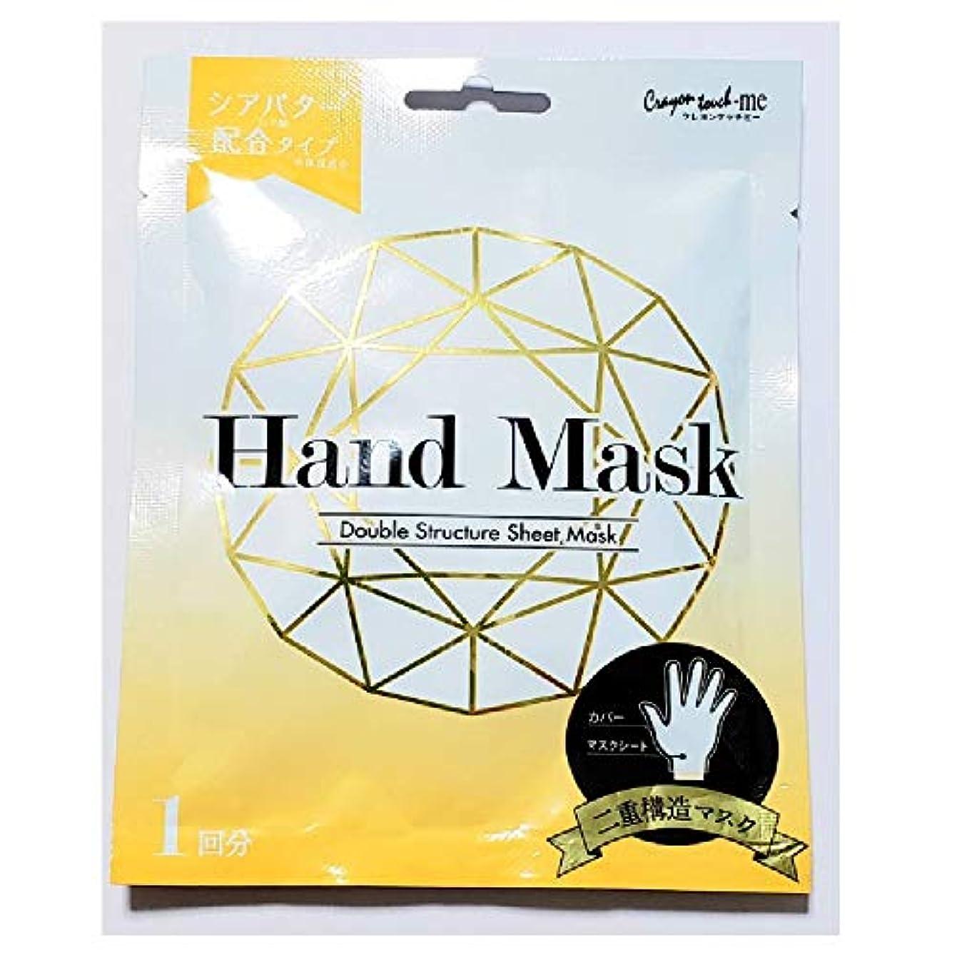 配分舌どちらかラッキートレンディ ダブル ストラクチャー シートマスク ハンドマスク シアバター配合タイプ