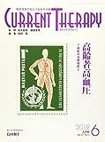 カレントテラピー Vol.37 No.6(201―臨床現場で役立つ最新の治療 特集:高齢者高血圧ー最新の治療指針ー