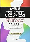 メガ模試TOEICTESTリスニング1200