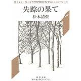 失踪の果て (角川文庫)
