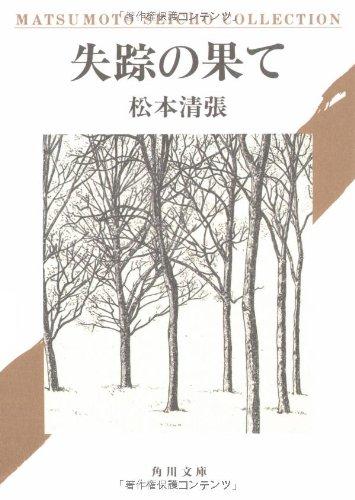 失踪の果て (角川文庫)の詳細を見る