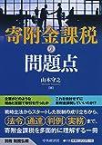 別冊税務弘報 寄附金課税の問題点
