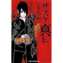 NARUTO―ナルト― サスケ真伝 来光篇 (JUMP j BOOKS)