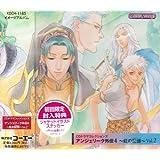 アンジェリーク外伝4 ~虹の記憶~Vol.2