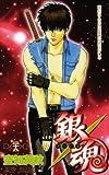 銀魂-ぎんたま- 28 (ジャンプコミックス) 画像