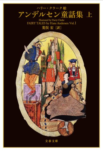 アンデルセン童話集〈上〉 (文春文庫)の詳細を見る