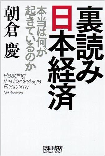 裏読み日本経済 本当は何が起きているのか